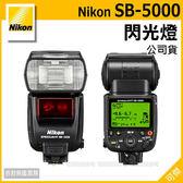可傑 Nikon SB-5000 閃光燈 公司貨 SB5000 無線電控制 為專業攝 ! 優惠價至6/30
