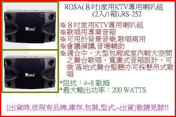 【中彰投電器】ROSA(8吋)家用KTV專用喇叭組(2入/1箱),RS-252【全館刷卡分期+免運費】