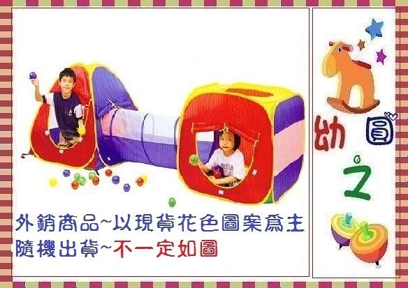 *幼之圓*歡樂三合一球屋~雙球屋+隧道~台灣製造~送100球