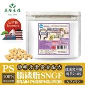 JAPANESE-PS-SNGF腦磷脂 磷脂絲胺酸【120粒/包】美陸生技 AWBIO