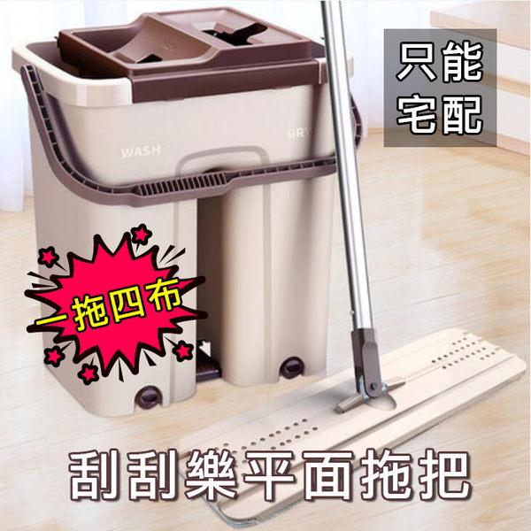 【葉子小舖】刮刮樂平面拖把(附洗脫水桶)/一拖四布/懶人拖把組/生活用品/居家清潔工具