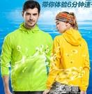 防曬衣定制超薄透氣外套輕薄款戶外釣魚衫男士防曬服夏季皮膚風衣 3C優購