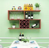 快速出貨-酒櫃壁掛餐廳置物架壁掛式現代簡約掛墻紅酒格紅酒架家用墻上酒架 萬聖節
