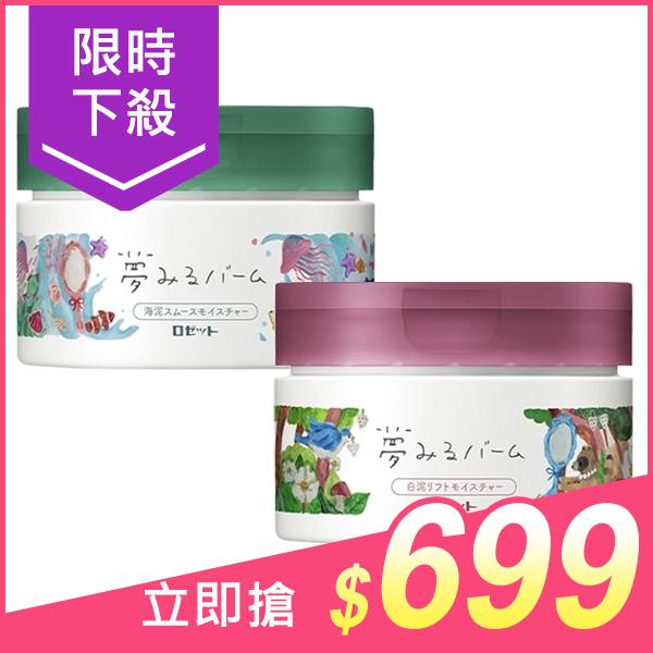 日本ROSETTE 海泥毛孔潔淨/白泥緊緻保濕 夢幻卸妝膏(90g) 款式可選【小三美日】原價$749