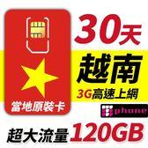 【TPHONE上網專家】越南電信 30天 120GB 不降速