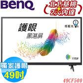 《送基本安裝》BenQ明基 49吋FHD護眼液晶電視49CF500顯示器+視訊盒