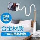 九代懶人手機支架多功能宿舍床頭上看視頻電影桌面直播辦公室通用 快速出貨