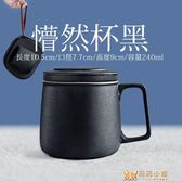 泡茶杯 茶杯茶水杯便攜泡茶杯  陶瓷帶蓋過濾小馬克杯辦公茶杯茶水杯罐茶茶具濾茶杯  99免運
