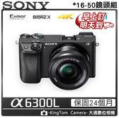 SONY A6300 α6300 16-50mm變焦鏡組  公司貨   再送64G卡+原廠電池+專用座充+手工套+螢幕貼