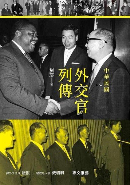 中華民國外交官列傳