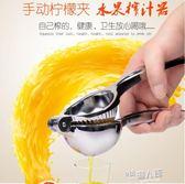 檸檬夾子橙汁榨汁擠壓汁器迷你家用橙子壓榨果汁機器榨汁機手動  9號潮人館