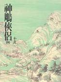 (二手書)神鵰俠侶(4)平裝版