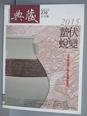 【書寶二手書T4/雜誌期刊_EX8】典藏古美術_270期_2015蜇伏蛻變