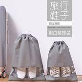現貨- 旅行鞋子收納袋 鞋袋 可視防塵袋 鞋套束口袋旅行收納袋【H045】『蕾漫家』
