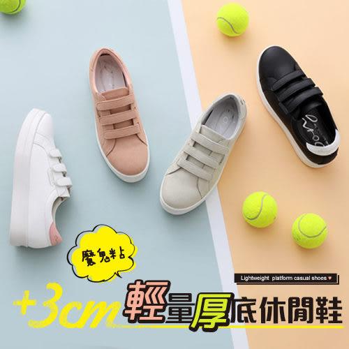 (限時↘結帳後1080元)BONJOUR☆免綁鞋帶+3cm魔鬼粘懶人厚底鞋(4色)