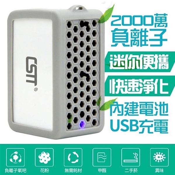 USB車用/隨身迷你2000萬負離子空氣清淨機