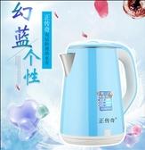 旅行電熱水壺全球通用迷你燒水壺304不銹鋼電熱水杯家用自動斷電-享家生活館