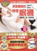 (二手書)手足冰冷最適用 深度睡眠的神奇眠襪