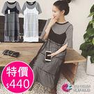 2件式連身裙 寬鬆黑白條紋短袖連身長T恤+網紗吊帶連身裙套裝 艾爾莎【TGK3444】