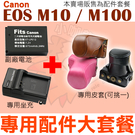【配件大套餐】 Canon EOS M10 M100 配件大套餐 皮套 副廠電池 充電器 鋰電池 LP-E12 LPE12 坐充 座充