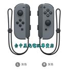 【NS週邊 可刷卡】Switch Joy...