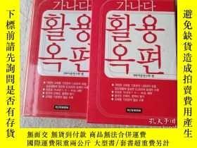 二手書博民逛書店가나다罕見활용옥편 Chinese Characters Dic