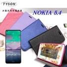 【愛瘋潮】諾基亞 Nokia 5.4 5G 冰晶系列 隱藏式磁扣側掀皮套 保護套 手機殼 可插卡 可站立