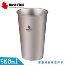 【North Field 美國 500ml單層純鈦啤酒杯子/附袋】8723/飲料杯/環保杯/登山露營咖啡杯