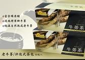 野菜村-牛蒡茶X2盒特價組 **效期2023.08.03**