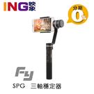 FY 飛宇 Feiyu SPG 三軸手機穩定器 for iphone 直拍豎拍 紀錄片 錄影 婚攝錄影