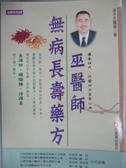 【書寶二手書T1/養生_HBS】巫醫師無病長壽藥方_巫水生