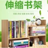 書架簡易桌上學生用兒童辦公書桌面置物架收納宿舍小書櫃簡約現代JA8420『科炫3C』
