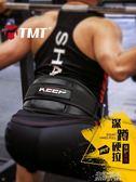 護腰帶深蹲硬拉男運動裝備舉重訓練束腰帶收腹女 生活優品