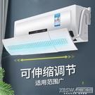 佳幫手空調擋風板防直吹通用出風口擋板遮風板防風罩壁掛遮擋板CY『新佰數位屋』