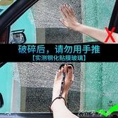 汽車安全錘車用多功能逃生救生消防錘撞針式一秒玻璃擊碎破窗神器 【全館免運】