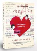 (二手書)不解釋愛情觀察筆記:81則科學實證的超強戀愛法則