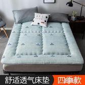 加厚床墊1.5m床軟墊被單人雙人家用褥子宿舍海綿四季通用 LR6916【原創風館】
