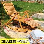 搖搖椅躺椅成人摺疊午休逍遙椅夏天午睡家用陽台休閒竹搖椅 聖誕節全館免運