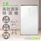 【阿沺ARKDAN】18L玻璃鏡面高效清淨除濕機 DHY-GA18PC(能源效率1級)-超下殺