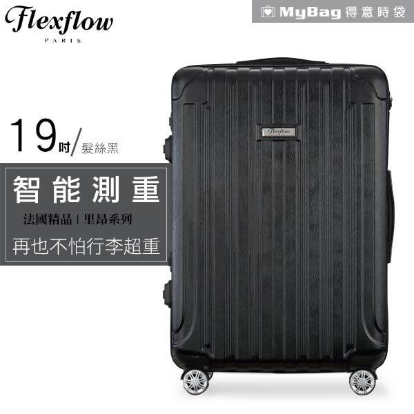 Flexflow 費氏芙蘿 行李箱 髮絲黑 19吋 里昂-智能測重防爆拉鍊旅行箱 FKB-17BK19 MyBag得意時袋