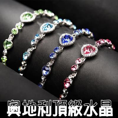 愛心手鍊 施華洛世奇水晶元素 奧地利水晶 施華洛世奇 元素水晶 k金 鑽石 白金 沂軒精品 F0002