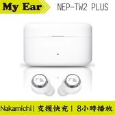 Nakamichi My Music Hue Plus NEP-TW2 真無線藍芽耳機 白色   My Ear耳機專門店