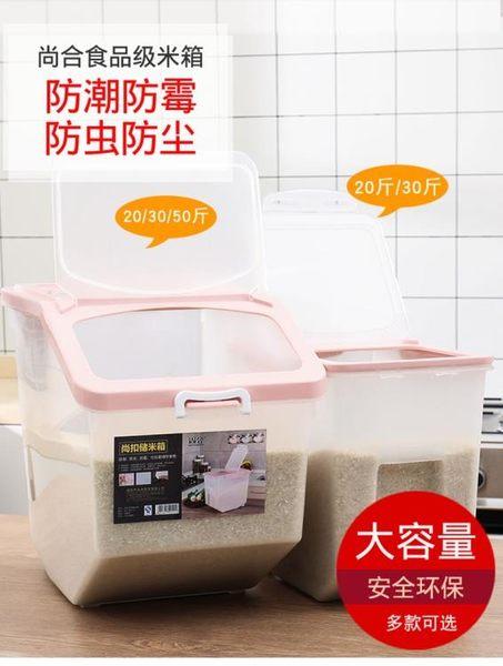 家用防潮防虫?米桶?米箱10kg 15kg25面粉30收?盒20子米缸50斤【全館免運】
