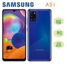 【福利品】SAMSUNG Galaxy A31 6.4吋 4G手機 藍色