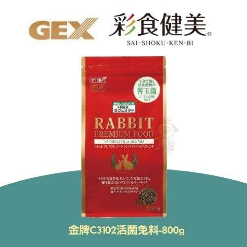 『寵喵樂旗艦店』GEX《金牌C3102活菌兔料》配合食用營養更均衡 幼兔到成兔都適用 800g/包