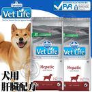【 培菓平價寵物網 】(送刮刮卡*1張)法米納》VetLife獸醫寵愛天然處方犬用肝臟配方-2kg(免運)