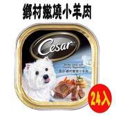 Cesar 西莎餐盒 鄉村嫩燒小羊肉口味 100g X 24入