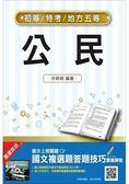 【2019年適用版】公民(初等、五等適用)(重點速成 歷屆試題全詳解)