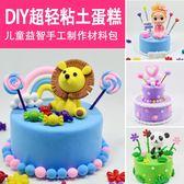 黏土 兒童手工diy制作玩具模具 超輕粘土彩色橡皮泥奶油蛋糕材料包套裝 提前降價 春節狂歡