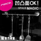 FECA非卡 無痕強力吸盤 合金+不鏽鋼附鉤橫桿(銀)